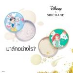 Srichand Disney Princess Collection ศรีจันทร์ กับเจ้าหญิงดิสนีย์