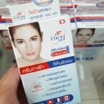 Vin21 Melasma Extra Care Cream วิน21 เมลาสมา เอกซ์ตร้า แคร์ ครีม ปริมาณสุทธิ 10 ml