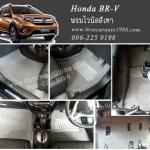 พรมปูพื้นรถยนต์ Honda BR-V ไวนิลสีเทา