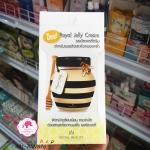 ขายส่งครีมซอง ROYAL BEAUTY Royal Jelly Cream : รอยัล เจลลี่ครีม