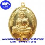 เหรียญ เจริญพรบน-ล่าง หลวงปู่ทิม อิสริโก วัดละหารไร่ จังหวัดระยอง ปี 2558 เนื้อทองเหลือง