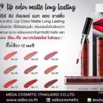 ขายส่งลิปสติก OD542 odbo strong series lip color matte long lasting โอดีบีโอ สตรอง ซีรีส์ลิป คัลเลอร์ แมท ลอง ลาสติ้ง