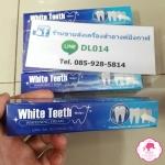 Mistine White Teeth Whitening Cream มิสทีน ไวท์ ทีธ ไวท์เทนนิ่ง ครีม ปากกาเพื่อฟันขาว ฟันขาวขึ้น เมื่อใช้ต่อเนื่อง