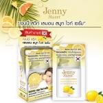 Jenny Sweet Lemon Smooth White Serum เจนนี่ สวีท เลมอน สมูล ไวท์ เซรั่ม