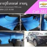 ยางปูพื้นรถยนต์ Chevrolet2017 Cab ลายธนูสีฟ้าขอบดำ
