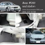 พรมปูพื้นรถยนต์ Benz W203 ไวนิลสีเทา
