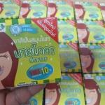 ยาสีฟันสมุนไพร ฟันสวย by โภคา 27 g. กล่องเหลือง สูตรใหม่ เพิ่มฟลูออไรด์