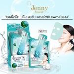 Jenny Sweet Perfect Plankton Cream Mask เจนนี่ สวีท เพอร์เฟค แพลงตอน ครีม มาส์ก