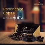 """Pananchita coffee """"กาแฟ ลดน้ำหนัก"""" มาทำความรู้จักกันนะ"""