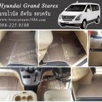 พรมปูพื้นรถยนต์ Hyundai Grand Starex VIP ไวนิลสีครีม