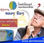 อาการหลงๆ ลืมๆ สัญญาณเตือน อัลไซเมอร์ และสมองเสื่อม