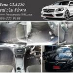 พรมปูพื้นรถยนต์ Benz CLA250 ไวนิลสีน้ำตาล