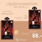 Eity Eight LIQUID FOUNDATION SPF30 PA+++ เอตี้ เอธ ลิควิด ฟาวเดชั่น เอสพีเอฟ30 พีเอ+++ สำเนา
