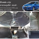 ยางปูพื้นรถยนต์ Honda City ลายกระดุมสีดำ ขอบดำ