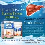 Healthway Liver Tonic เฮลท์เวย์ ลิเวอร์ โทนิค 35000 มก.บำรุงตับช่วยล้างสารพิษเกาะตับ