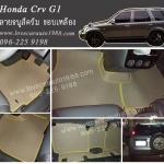 ยางปูพื้นรถยนต์ Honda Crv G1 ลายธนูสีครีม ขอบเหลือง