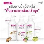 NAMU LIFE SNAIL WHITE Crème Body Wash นามู ไลฟ์ สเนลไวท์ ครีม บอดี้ วอช