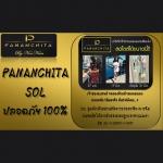 Pananchita SOL คืออะไร ดียังไง ราคาโปรโมชั่น โดย ตัวแทนจำหน่าย ค่ะ