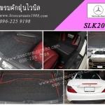 พรมดักฝุ่น Benz SLK200 ไวนิลสีดำขอบแดง