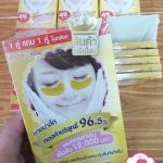 ขายส่ง Best Korea Gold Collagen Eye Mask ลดแพนด้า ลดถุง ลดเลือนริ้วรอย ชุ่มชื่นทันทีที่ใช้