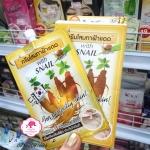Fuji ginseng with snail cream ฟูจิ จินเสง วิท สเนล ครีม