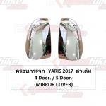 ครอบกระจก TOYOTA YARIS ATIV 2017 (ตัวธรรมดา)