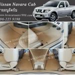 ยางปูพื้นรถยนต์ Nissan navara cab ลายธนูสีครีม