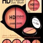 Sivanna Colors HD Studio Duo Blush HF586 สิวันนา บลัชออน 2 สีในตลับเดียว