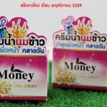 Money Rice Milk Day Cream ครีมน้ำนมข้าว บำรุงผิวหน้า ครีมบำรุงกลางวัน