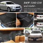พรมดักฝุ่นไวนิล BMW 520D สีดำ