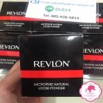 revlon microfine natural loose powder เรฟลอน ไมโครไฟน์ แนทเชอรัล ลูส พาวเดอร์