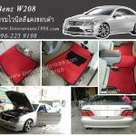 พรมปูพื้นรถยนต์ Benz W208 ไวนิลสีแดงขอบดำ