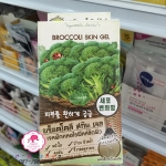 ขายส่งครีมซองฟูจิ บร็อคโคลี สกิน เจล เจลผักคลอโรฟิลล์ขัดผิว Fugi broccoli skin gel