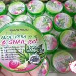 ALOE VERA 99.9% & SNAIL gel เจลอโลเวล่า ผสมเมือกหอยทาก