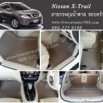 ยางปูพื้นรถยนต์ Nissan X-Trail ลายกระดุมน้ำตาล ขอบครีม