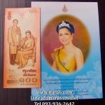ธนบัตรรูปพระราชินี 6 รอบ 72 พรรษา