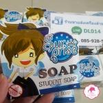 surprise student soap เซอร์ไพรส์ สติวเดนท์ โซป สบู่นักเรียน