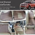 พรมไวนิล Ford Everest สีโอวัลติน