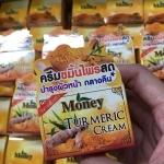 Money Turmeric Cream ครีมขมิ้นไพรสด รักษาสิวฝ้า จุดด่างดำ