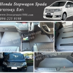 ยางปูพื้นรถยนต์ Honda Stepwagon Spada ลายกระดุมสีเทา
