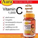 Aura Bio Vitamin C 1,000 mg ออร่า ไบโอซี วิตามินซีออร่า หน้าใส สุขภาพดี