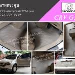 พรม Honda CRV G3 ลายกระดุม สีครีม