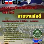 #สรุปแนวข้อสอบ กรมยุทธศึกษาทหารบก (ยศ.ทบ) สายงานสัสดี