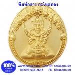 เหรียญ พระนารายณ์ทรงครุฑ ประทับพระราหู พิมพ์กลาง กระไหล่ทอง ปี 2548
