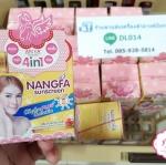 Nangfa sunscreen SPF 50 PA++ by Ariya โฉมใหม่ ครีมกันแดดนางฟ้า กันแดดเนื้อใยไหม