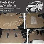 พรมปูพื้นรถยนต์ Honda Freed ไวนิลสีโอวัลติน