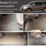 ยางปูพื้นรถยนต์ Honda CR-V G2 ลายกระดุมสีครีม