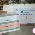 ขายส่ง Mistine Extra Care Breast Cream ครีมกระชับทรวงอก มิสทีน เอ็กซ์ตร้า แคร์ เบรสท์ ครีม