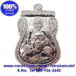 เหรียญเสมา พุทธซ้อน หลวงปู่ทวด วัดช้างให้ เนื้อเงิน รุ่น สร้างพิพิธภัณฑ์ ปี 2558