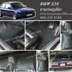 ยางปูพื้นรถยนต์ Bmw e30 ลายกระดุมสีดำ